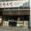 ♪♪ #万寿亭 (盛世莲花广场店)  ラマダンの合間にちょっとした贅沢♪♪ #上海