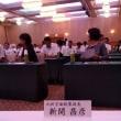 9月2日(土)のつぶやき LGBT性的少数者勉強会 公明党福岡県本部政策勉強会 参加議員120人 観光 経済 スポーツ