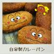 先日作ったカレーパン