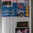 日大豊山水泳部の歴史 11