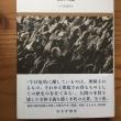 逆の順番で読んだ「全体主義の起源」