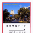 中国国際放送局 Eベリカード  中衛市の町並み