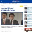 (資料)「運転手の怒りの声、目が覚める思い」 逢沢氏・・・NHK政治マガジン