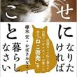 本「幸せになりたければ猫と暮らしなさい」