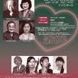 2018年1月28日(日)尾高ファミリーTalk&musicコンサートについて