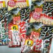 yahooショップでピンクサビキ購入!(^^;