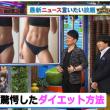 NHK、TBS、FUJIテレビでも紹介の生酵素ダイエットとは!?