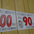 <あと80日!!>