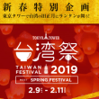 東京タワー台湾祭2019(2019.2.9~2.11)