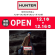 12月1日から16日まで「HUNTER」の期間限定催事を行います。