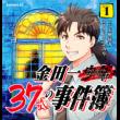 金田一37歳の事件簿 1巻