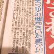 8/15 渡辺麻友 卒コン記事 スポーツ紙まとめ