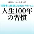 人生100年の習慣