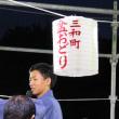 復活3年目!三和町盆踊り大会