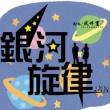 「銀河旋律」(於:両国エアースタジオ)