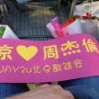 周杰倫魔天倫2014世界巡回演唱會北京站