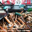 九州北部豪雨「大水害の記録」