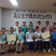 第2階北海道地区高校生介護技術コンテストで最優秀賞!