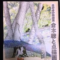 北の命の物語展 倉本聰と点描画