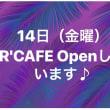 14日(金曜)R'CAFE Openしています♪