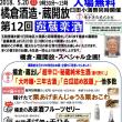 第十二回 橘倉・蔵開放 「遊蔵楽酒」 5/20(日)開催