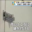 浴槽で2歳児死亡(近畿の地震の後)。の防止対策。動画の音声の文字文章化