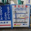 店前の道路工事が始まった タイヤ専門店イマージン!