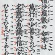 『歎異抄』うたと語りあい In 願海庵 第14回