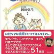 しみじみと「シニアのための口腔ケア」 岡田弥生よ 梨の木舎・刊