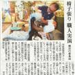 毎日新聞の記事 横浜家具・横浜クラシック家具