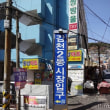 【甘川2洞伝統市場】韓国・釜山旅行⑫2018/3/16
