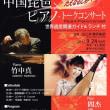 中国琵琶Xピアノ・トークコンサート、大牟田、9/24開催