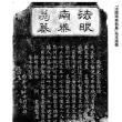 漢方にも蘭方にも寄らない、日本古来の生薬を材とした医療を推進した医者の墓碑銘