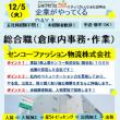 12/5(火)企業説明会 企業がやってくるDAY! アパレル関係の物流企業