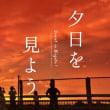 「日本海の夕陽」新潟大学生活協同組合登録物件多数!2019年版