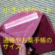 ▪▫ご案内▫▪エルゴカバー バッグinバッグ 母子手帳ケース