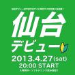 4/27(土)新・出会いイベント「仙台デビュー」