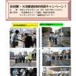 近鉄河内松原駅・河内天美駅で同時にキャンペーンを実施!