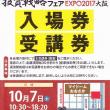 パンローリング 投資戦略フェアEXPO2017大阪 受講券届く