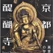 東京ミッドタウン、サントリー美術館で 『京都・醍醐寺 真言密教の宇宙』 見ました