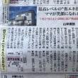 福島リビング新聞1月20日号