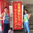 第1回最東端ねむろシーサイドマラソン「りん&ばんちゃん速報」
