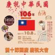 東京中華学校 國慶園遊會(2017.10.8)