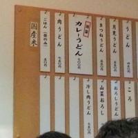 うどん 錦 (名古屋市中区錦) <2017年6月8日の再掲> ~ 本日(12/7)の「ケンミンショー」で紹介されてました。特製カレーうどん ~