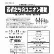 「職場の人権」8周年記念シンポジウム
