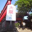 豊川稲荷東京別院春の大祭&坐禅会