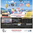 一関・平泉バルーンフェスティバル2018開催!