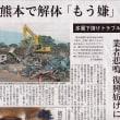 熊本地震・公費解体トラブル。