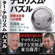 【佐藤優】ゲリラ戦に関するハルカビの理論 ~対テロ(11)~
