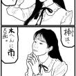 ■向日葵猫(06)こけら落とし